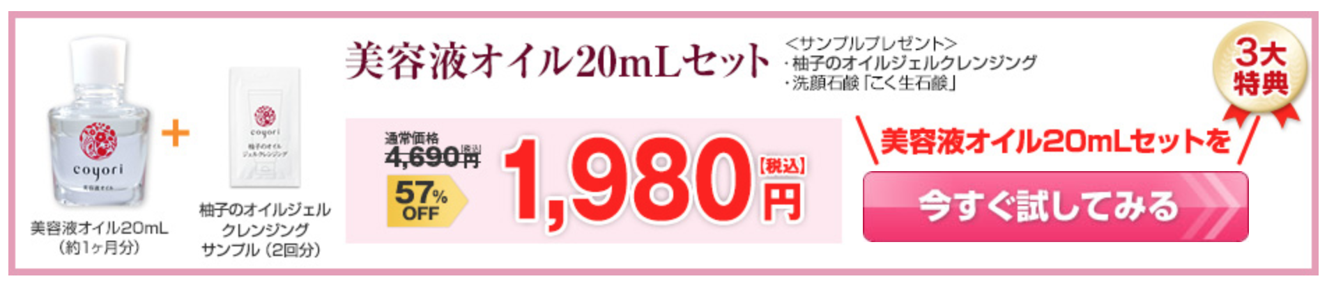 coyori 20mLのモニター商品