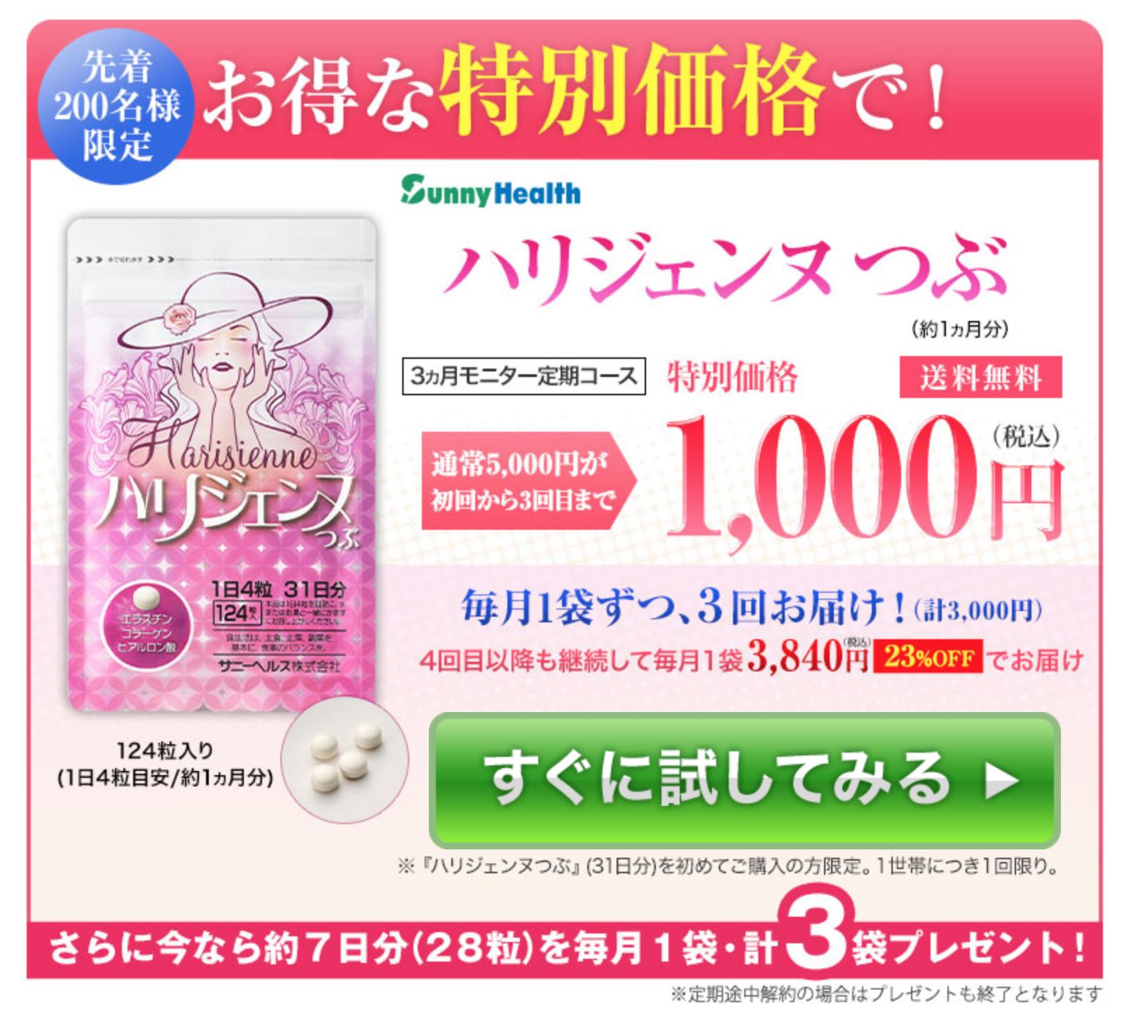 ハリジェンヌの1000円モニター