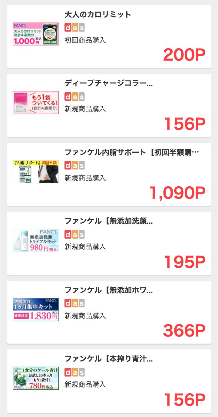 モッピーのファンケル商品購入画面