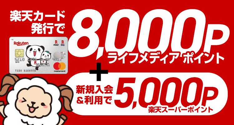 ライフメディアで楽天カードを作ると8000円分のポイントがもらえる