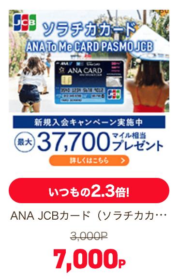 ソラチカカードをライフメディア経由で作成すると7000円分のポイントがもらえる