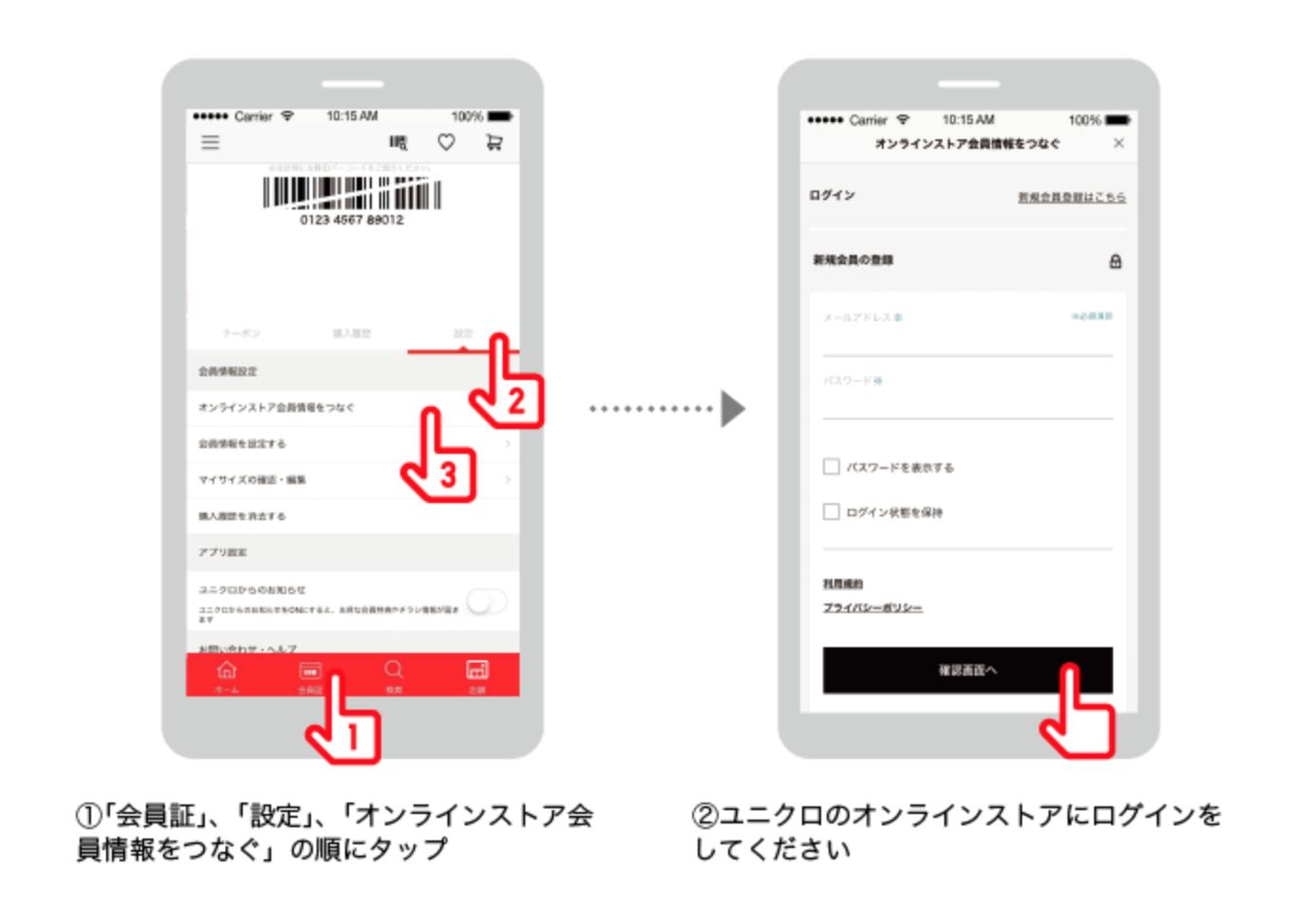 アプリ上でUNIQLOオンラインストアのアカウントにログイン。アカウントが紐づけされる。