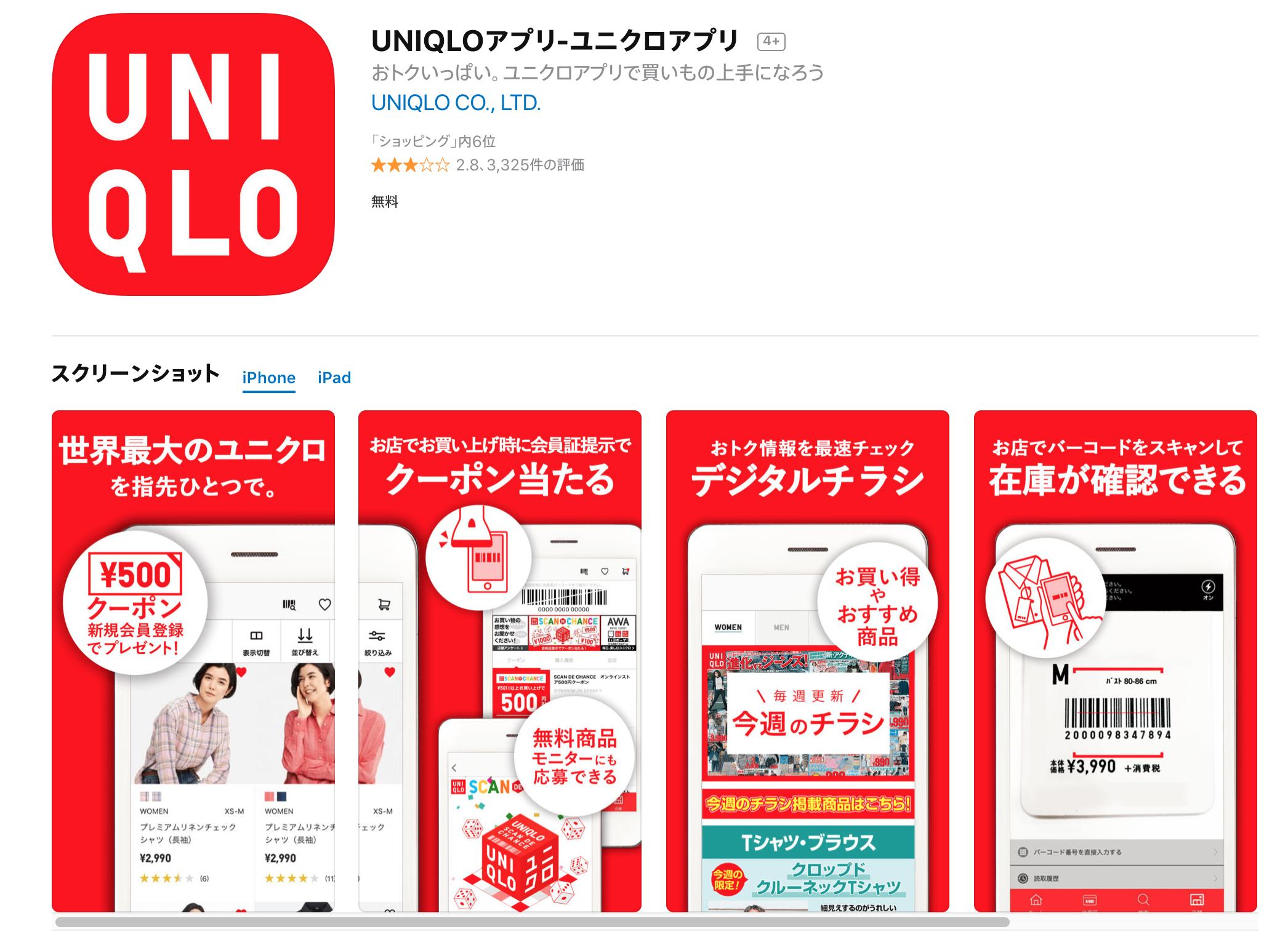 ULIQLOのiPhoneアプリの説明。