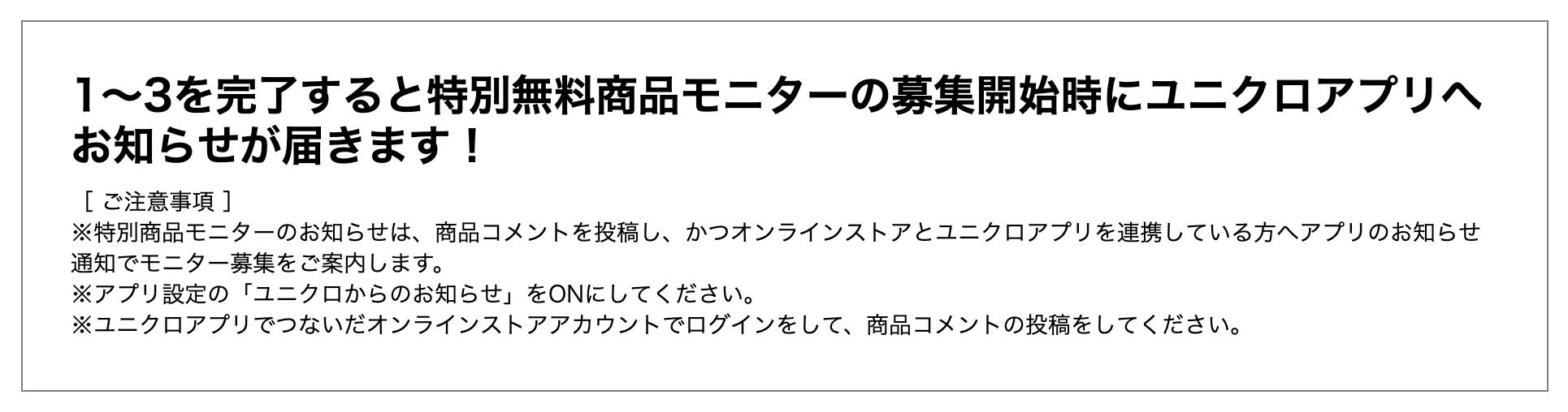 ユニクロの商品モニターのお知らせ