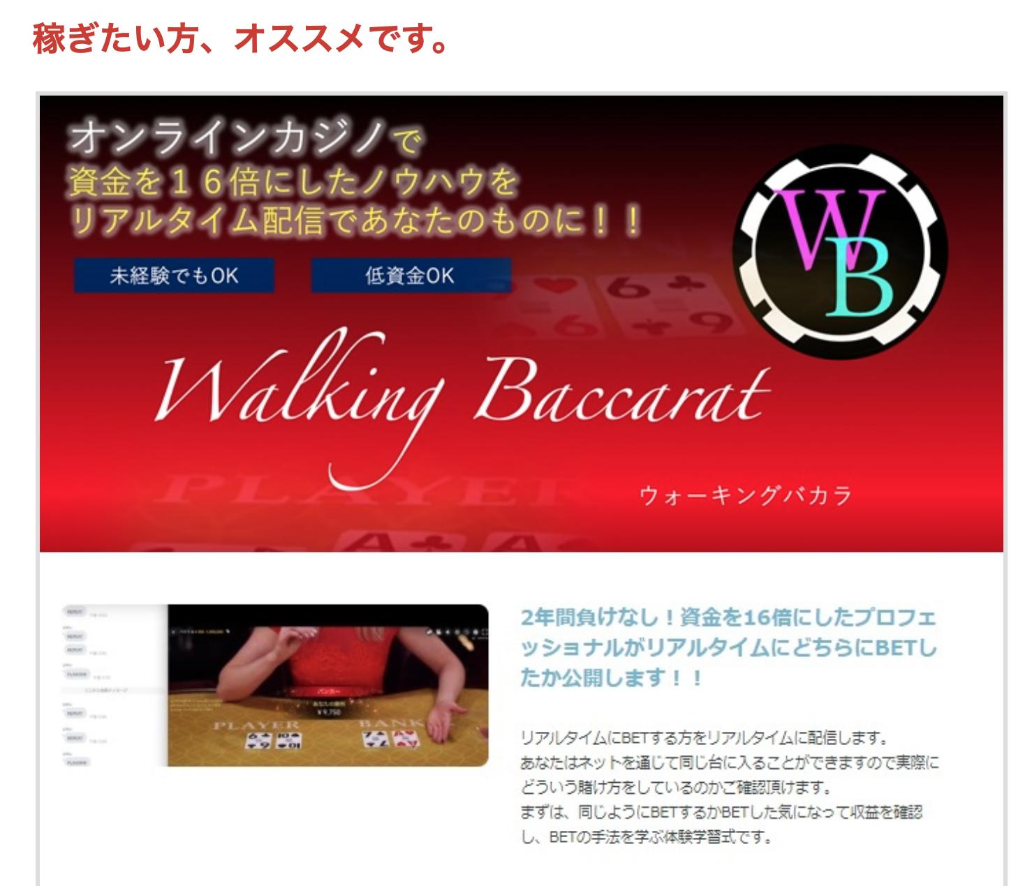 ボイスノートのアンケート後に表示されるオンラインカジノの広告。