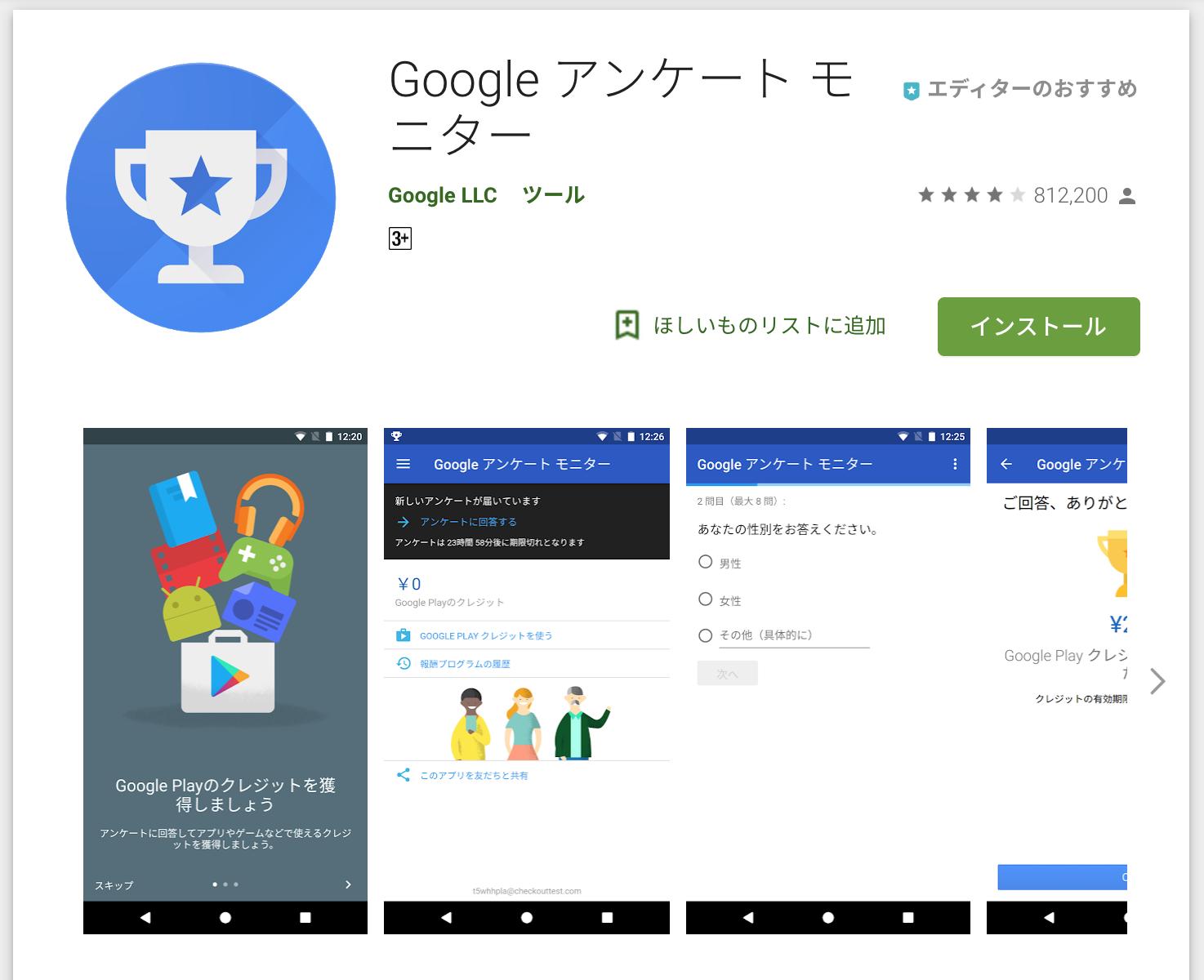Googleアンケートモニターのアプリ