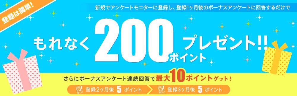楽天インサイトの新規登録キャンペーン