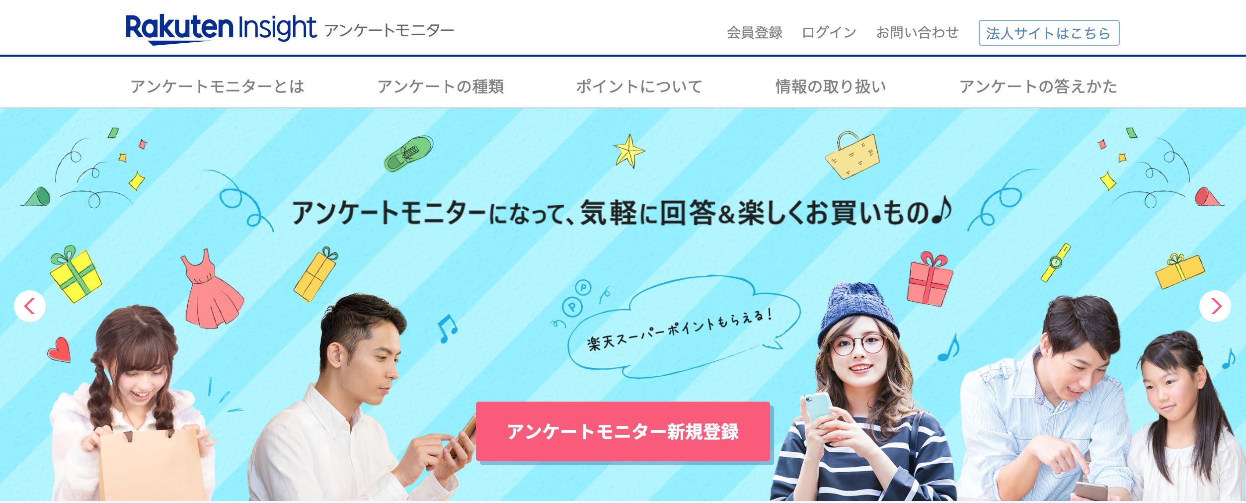 楽天インサイトのホームページ