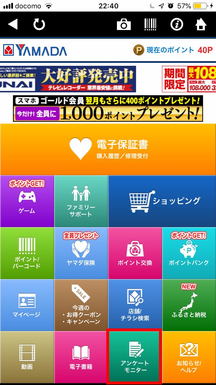 ヤマダ電機のアプリの画面
