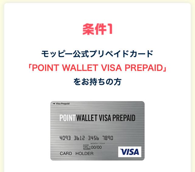 ドリームキャンペーン条件①VISAプリペイドカード所有