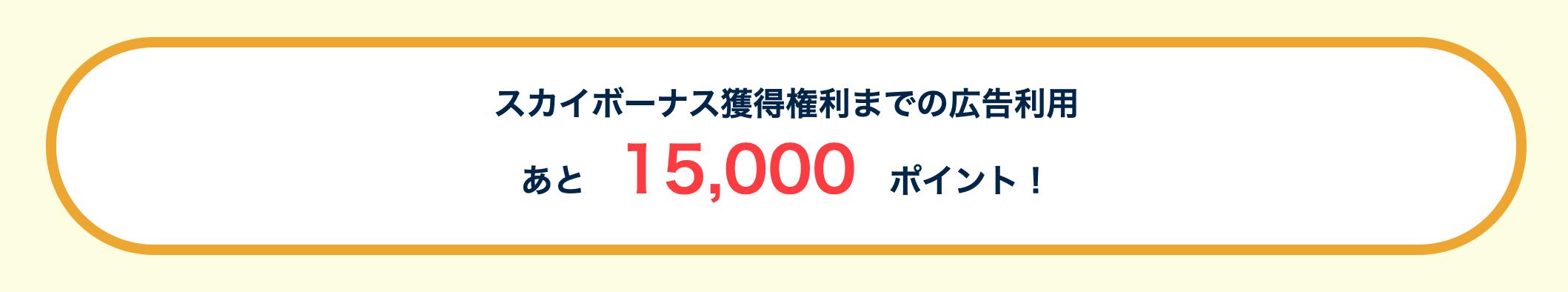 JALマイルのキャンペーン達成までのポイント数