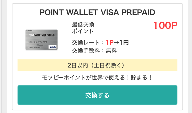 モッピーPOINT WALLET VISA PREPAID
