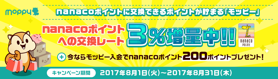 nanaco 3%ポイント増量キャンペーン