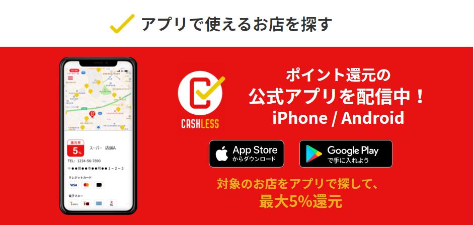 キャッシュバック対象をアプリで検索