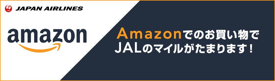 JALマイレージモール経由でもAmazonポイント獲得