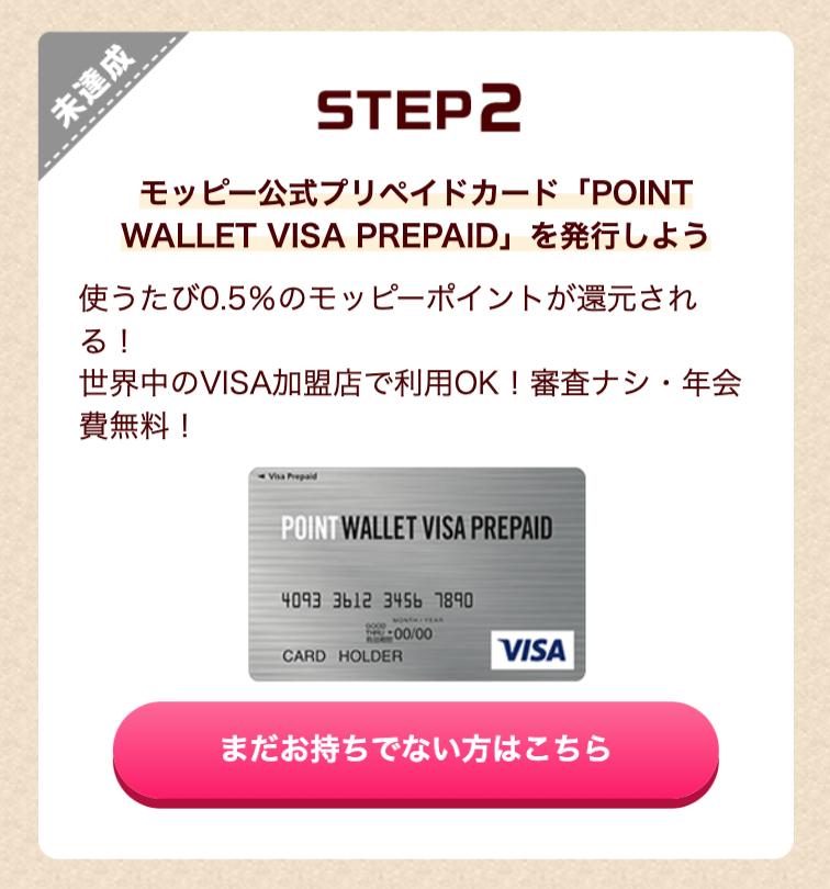 VISAプリペイドカードを発行