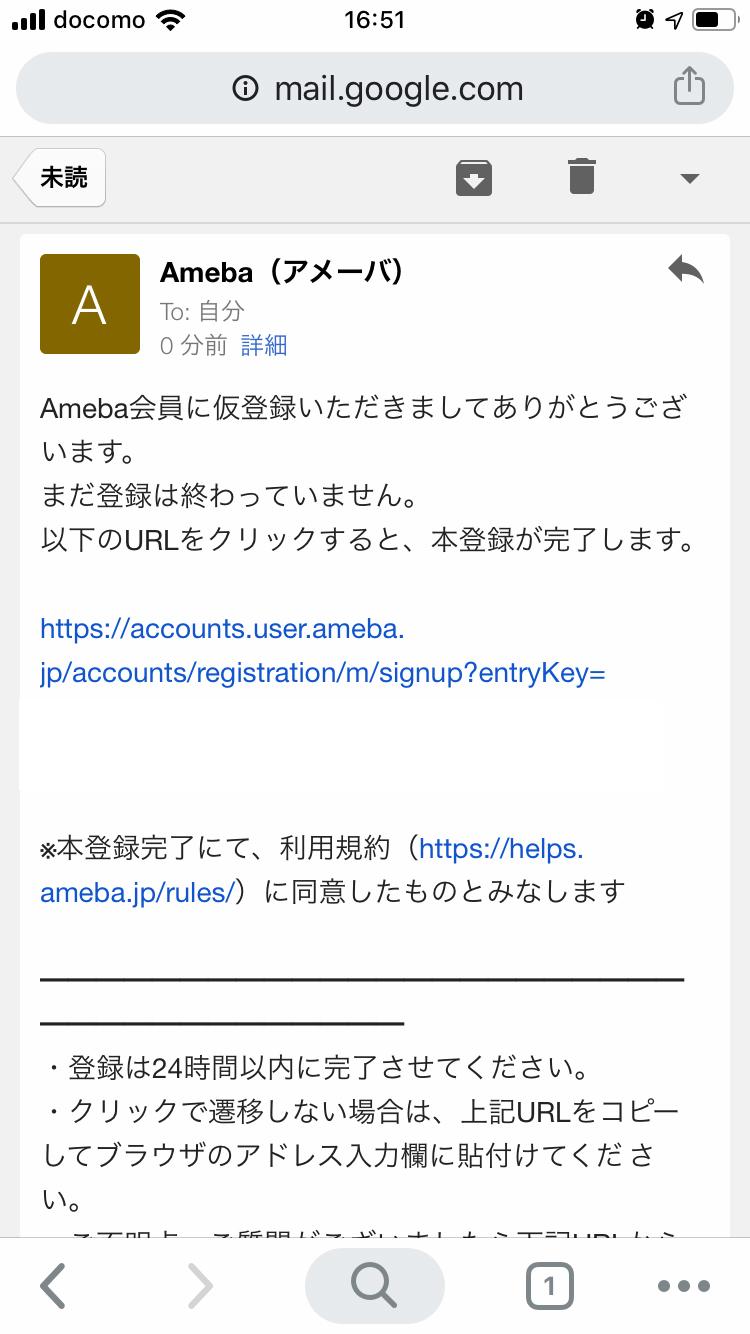 メール内のリンクをクリック