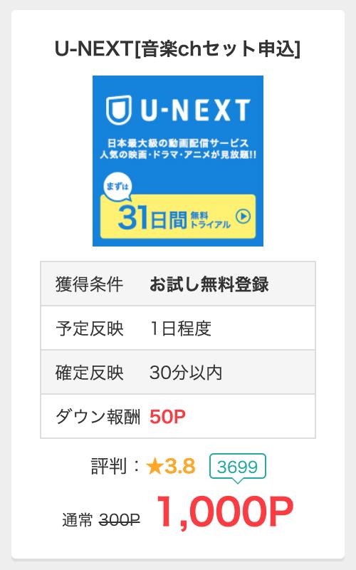 U-Nextの案件