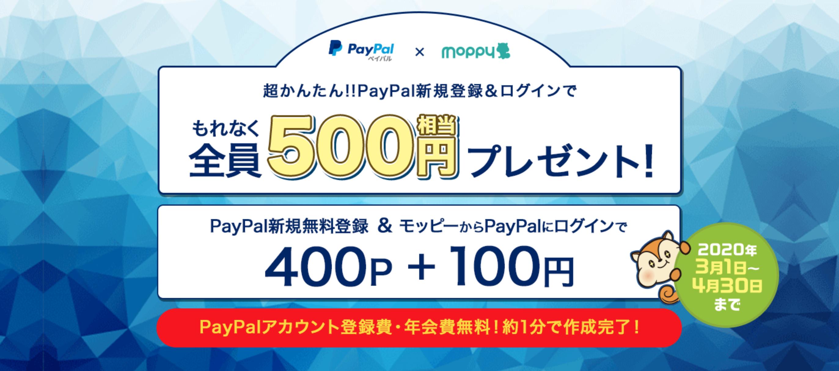モッピーのpaypal新規登録キャンペーン
